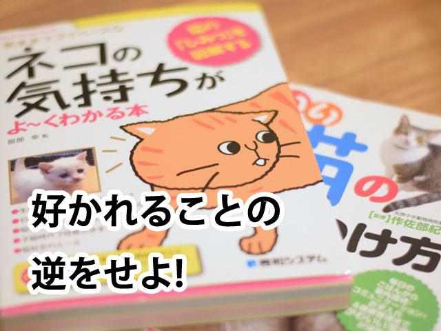 猫よけの参考書