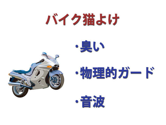 バイクの猫よけ③原則
