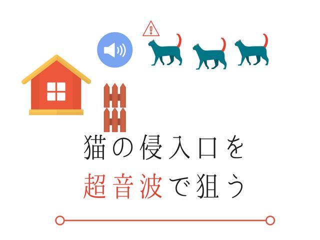 猫よけ超音波器の使い方