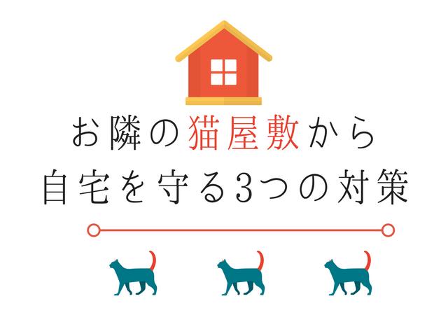 猫屋敷の図式