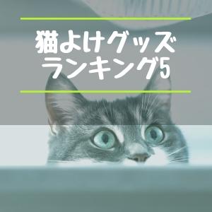 猫よけグッズランキング