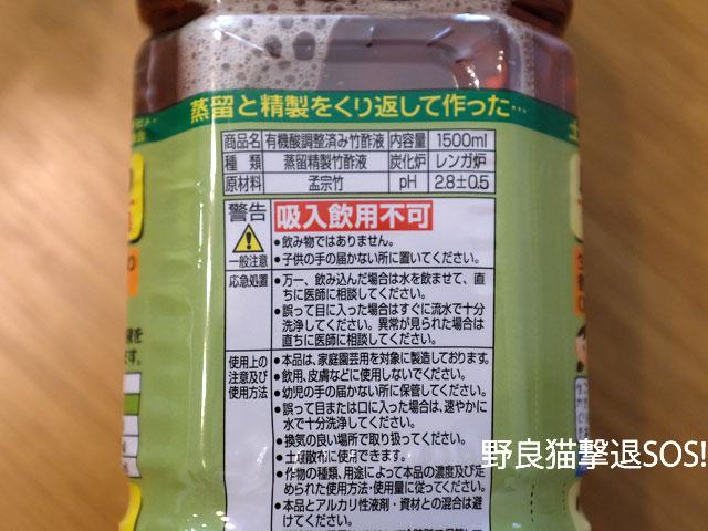 竹酢液の注意点