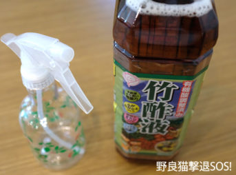 猫よけに使う竹酢液