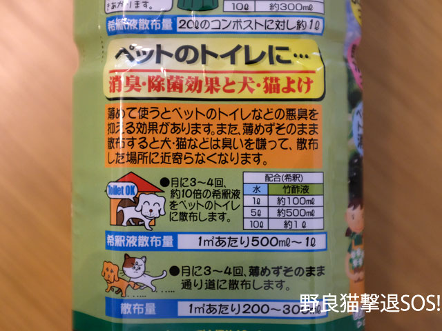 竹酢液の効果について