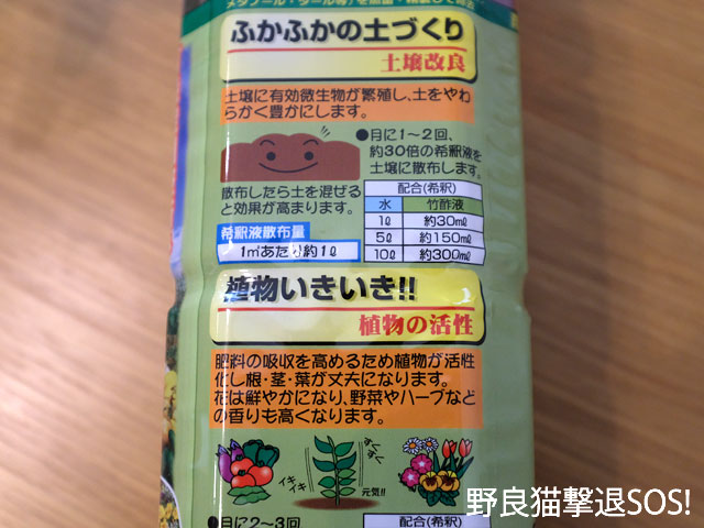 竹酢液のメリットについて